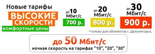 Новые тарифы картинка
